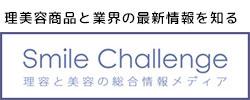 スマイルチャレンジ総合情報メディア